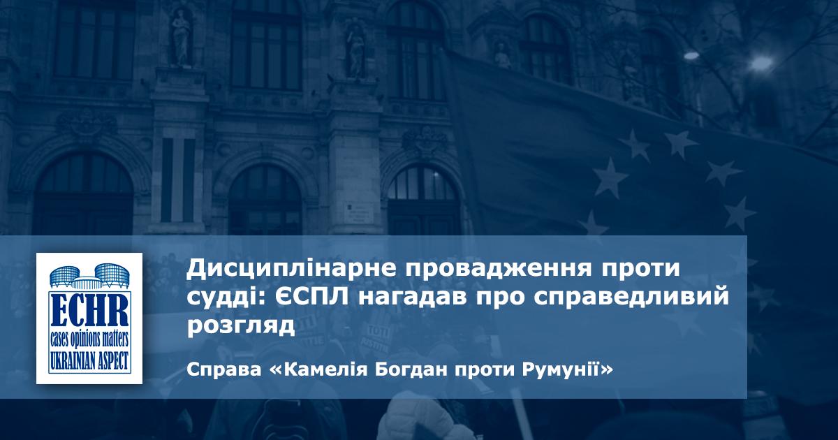 рішення ЄСПЛ у справі «Камелія Богдан проти Румунії»