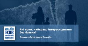 рішення ЄСПЛ у справі «Суур проти Естонії»