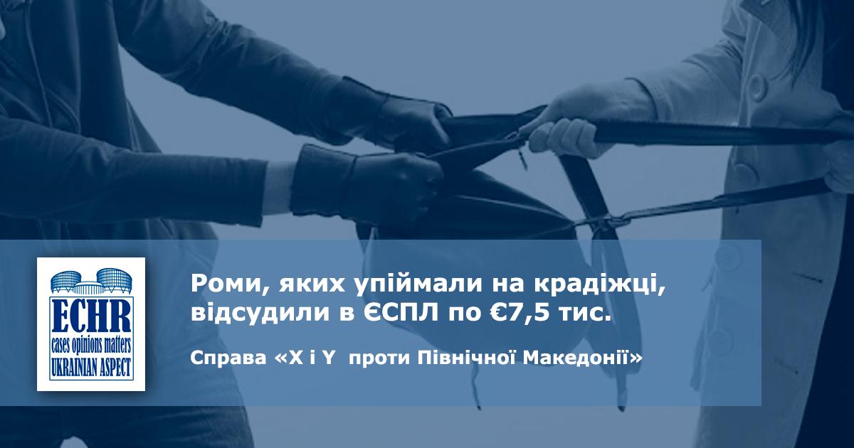 рішення ЄСПЛ у справі «X і Y проти Північної Македонії»