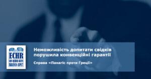 рішення ЄСПЛ у справі «Панагіс проти Греції»