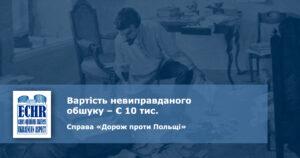 невиправданий обшук. рішення ЄСПЛ у справі «Дорож проти Польщі»