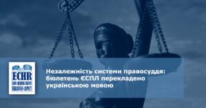 Незалежність системи правосуддя. Бюлетень ЄСПЛ