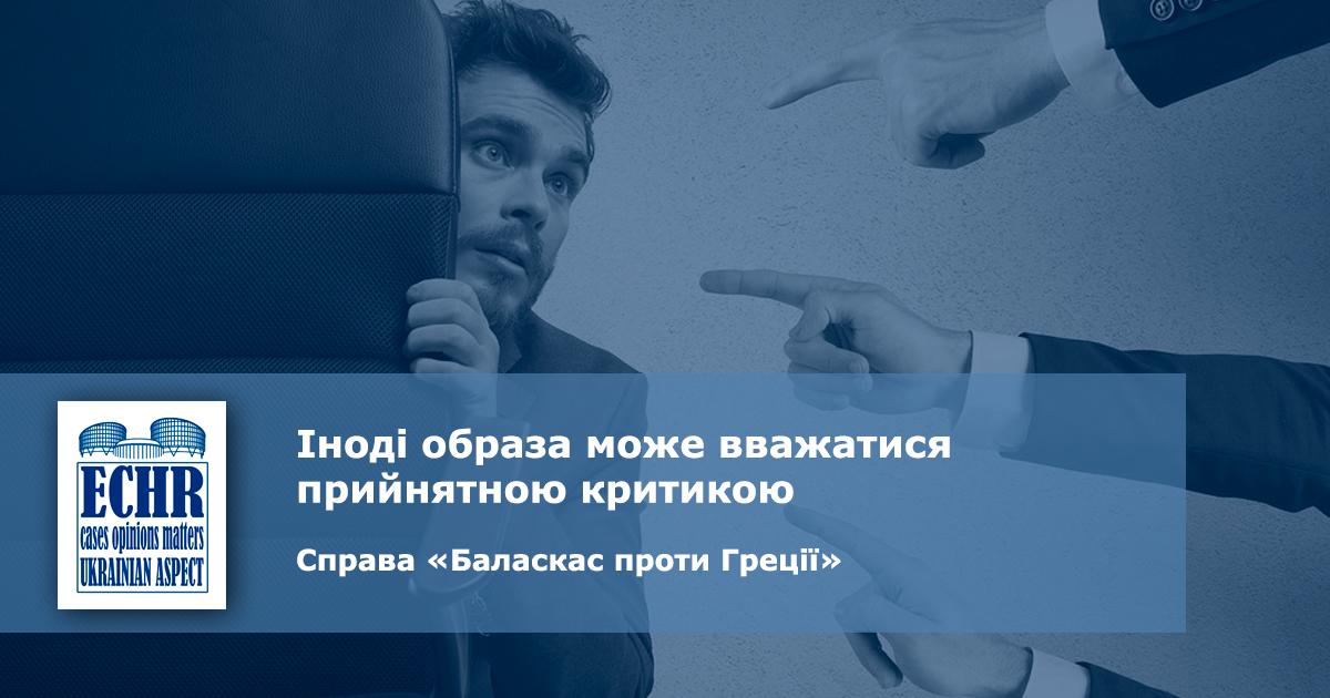 """образа, критика. рішення єспл у справі """"баласкас проти греції"""""""