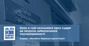 рішення ЄСПЛ у справі «Михайло Миронов проти Росії»