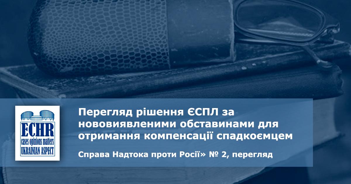 рішення ЄСПЛ у справі «Надтока проти Росії» № 2, перегляд рішення