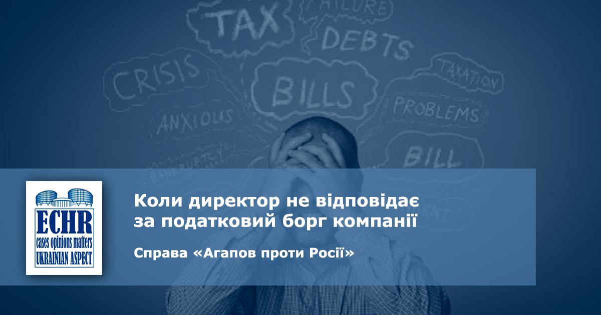 податковий борг. рішення ЄСПЛ у справі «Агапов проти Росії»