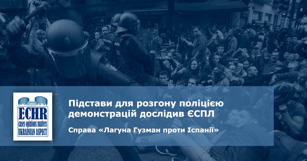 розгон демонстрацій. рішення ЄСПЛ у справі «Лагуна Гузман проти Іспанії»