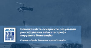 розслідування авіакатастрофи. рішення ЄСПЛ у справі «Грейс Гонсалес проти Іспанії»