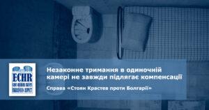 рішення ЄСПЛ у справі ««Стоян Крастев проти Болгарії»