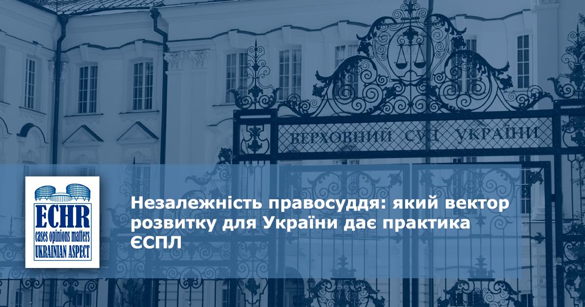 Незалежність правосуддя: який вектор розвитку для України дає практика ЄСПЛ