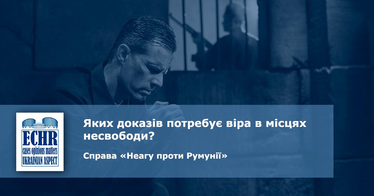 віра ув'язнення. рішення ЄСПЛ у справі «Неагу проти Румунії»