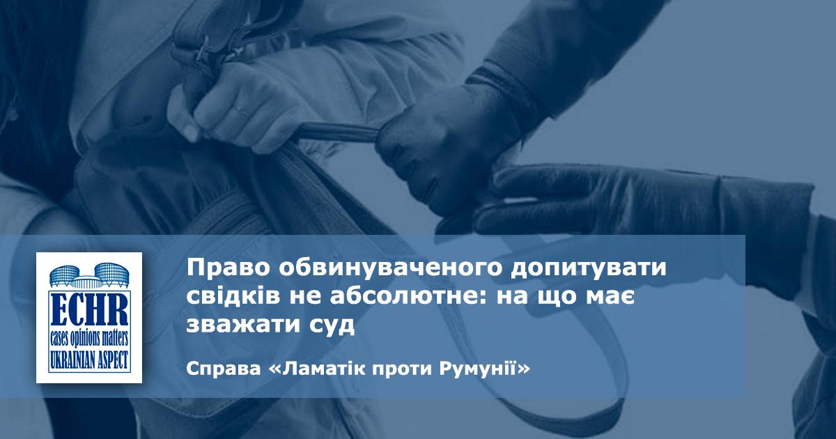 допит свідків. рішення ЄСПЛ у справі«Ламатік проти Румунії»