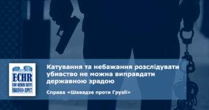 рішення ЄСПЛ у справі «Шавадзе проти Грузії»