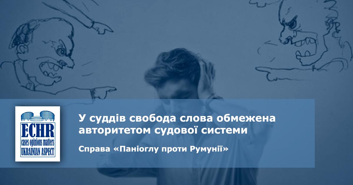 Рішення ЄСПЛ у справі «Паніоглу проти Румунії»