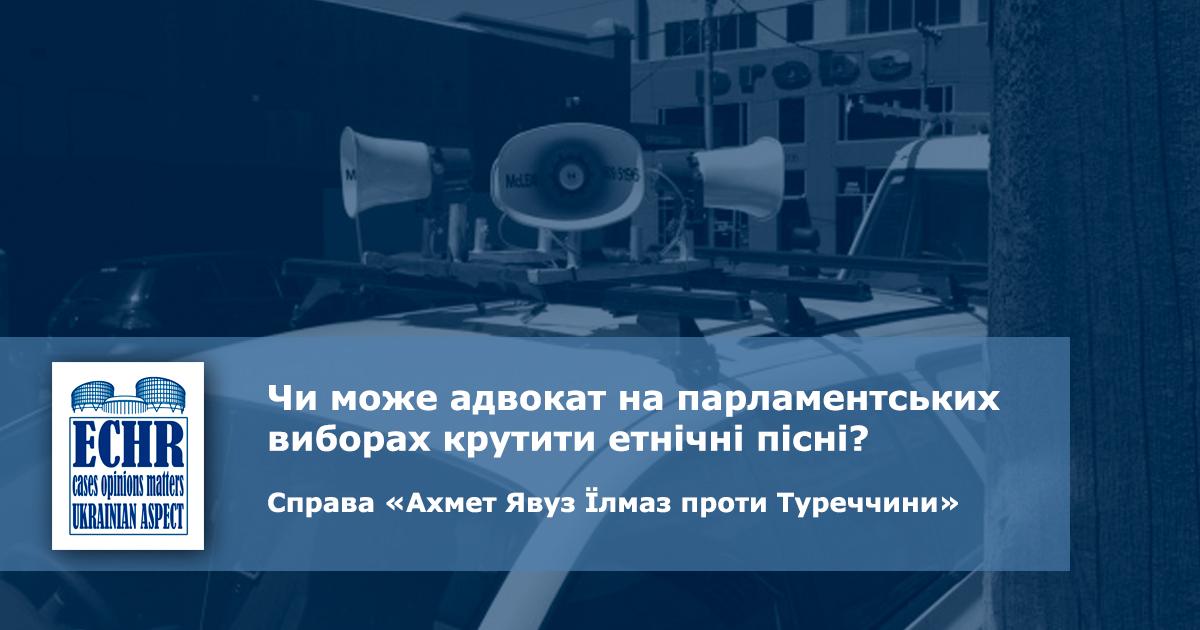 мова виборів. рішення ЄСПЛ у справі «Ахмет Явуз Їлмаз проти Туреччини»