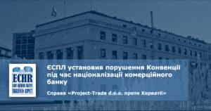 націоналізація банку. рішення ЄСПЛ у справі «Project-Trade d.o.o. проти Хорватії»