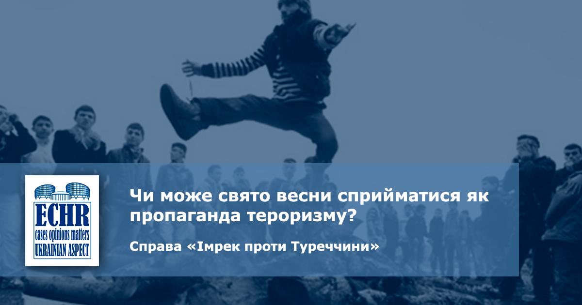 навруз. рішення ЄСПЛ у справі «Імрек проти Туреччини»