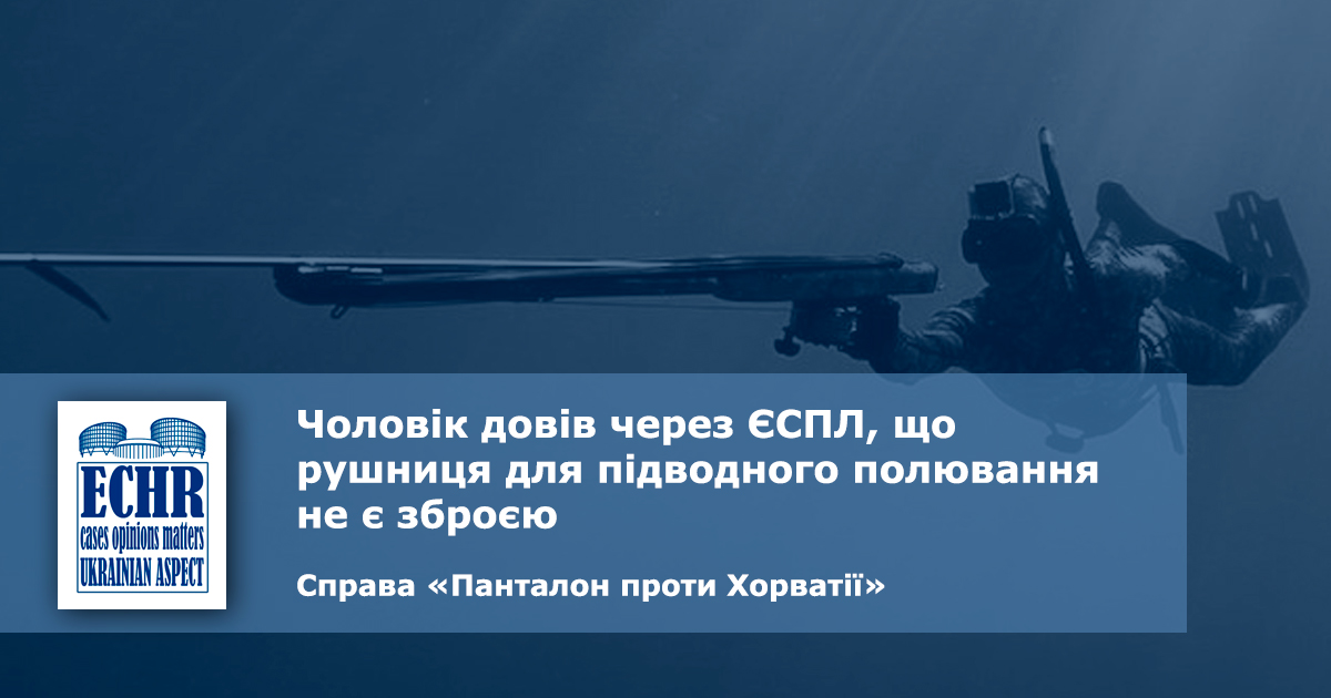 рішення ЄСПЛ у справі «Панталон проти Хорватії»
