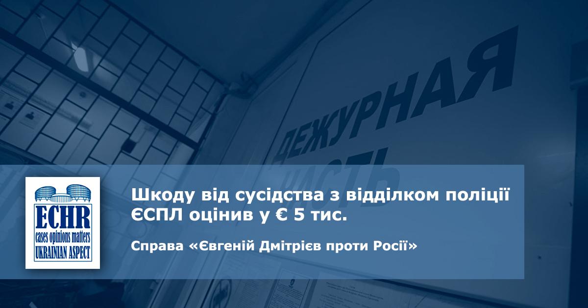 поліція у житловому будинку. рішення ЄСПЛ у справі «Євгеній Дмітрієв проти Росії»