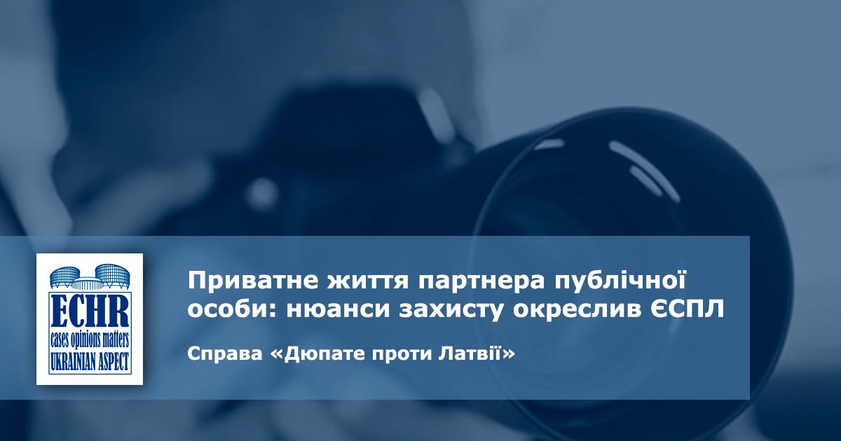 рішення ЄСПЛ у справі «Дюпате проти Латвії»