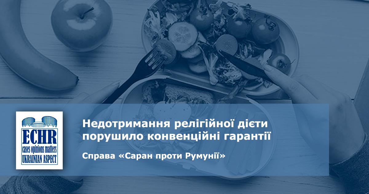 рішення ЄСПЛ у справі «Саран проти Румунії»