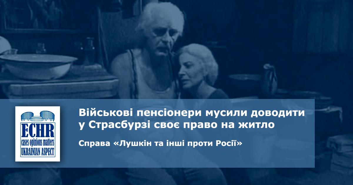 житло військові пенсіонери. рішення ЄСПЛ у справі «Лушкін та інші проти Росії»