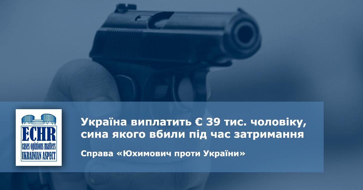 убивство під час затримання. рішення ЄСПЛ у справі «Юхимович проти України»