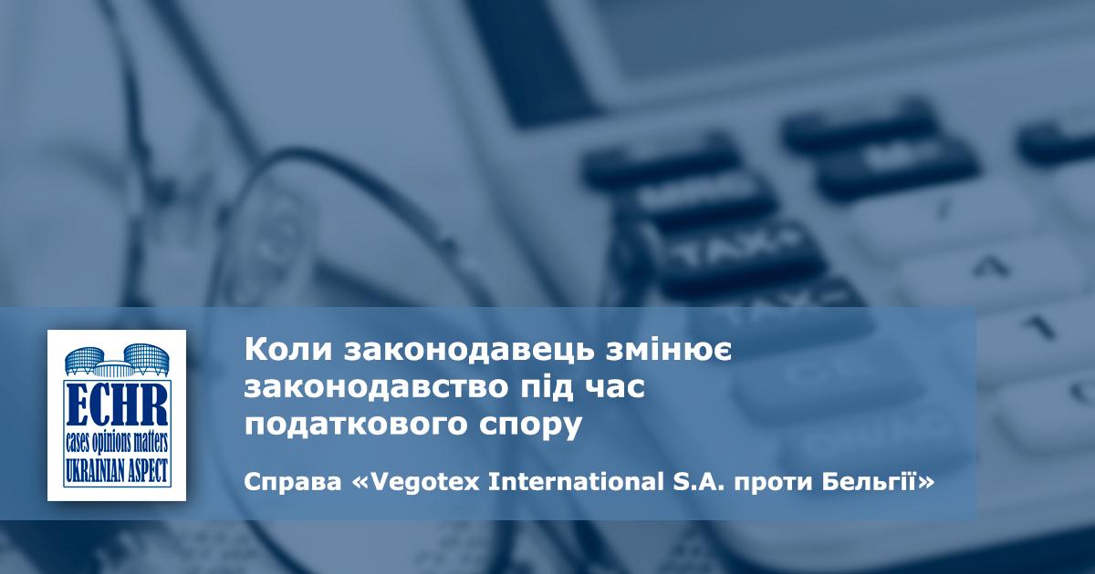 рішення ЄСПЛ у справі «Vegotex International S.A. проти Бельгії»