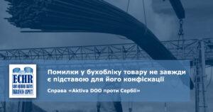 рішення ЄСПЛ у справі «Aktiva DOO проти Сербії»