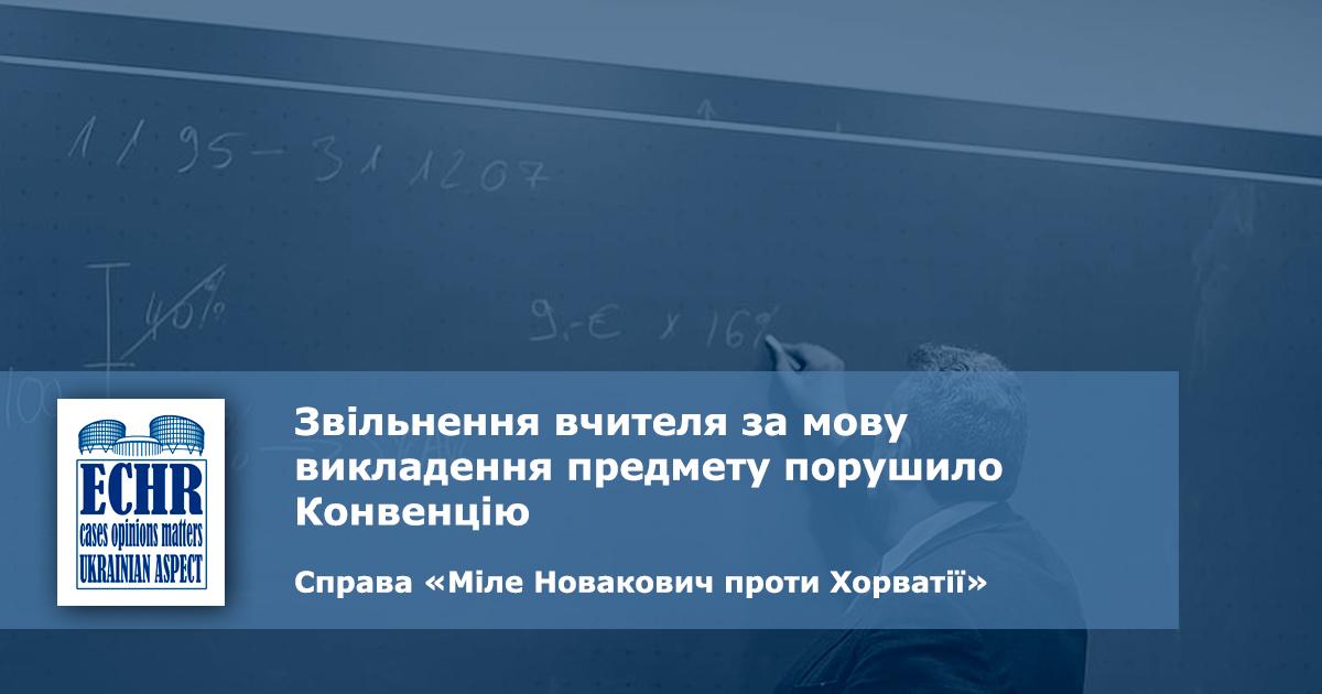 рішення ЄСПЛ у справі «Міле Новакович проти Хорватії»