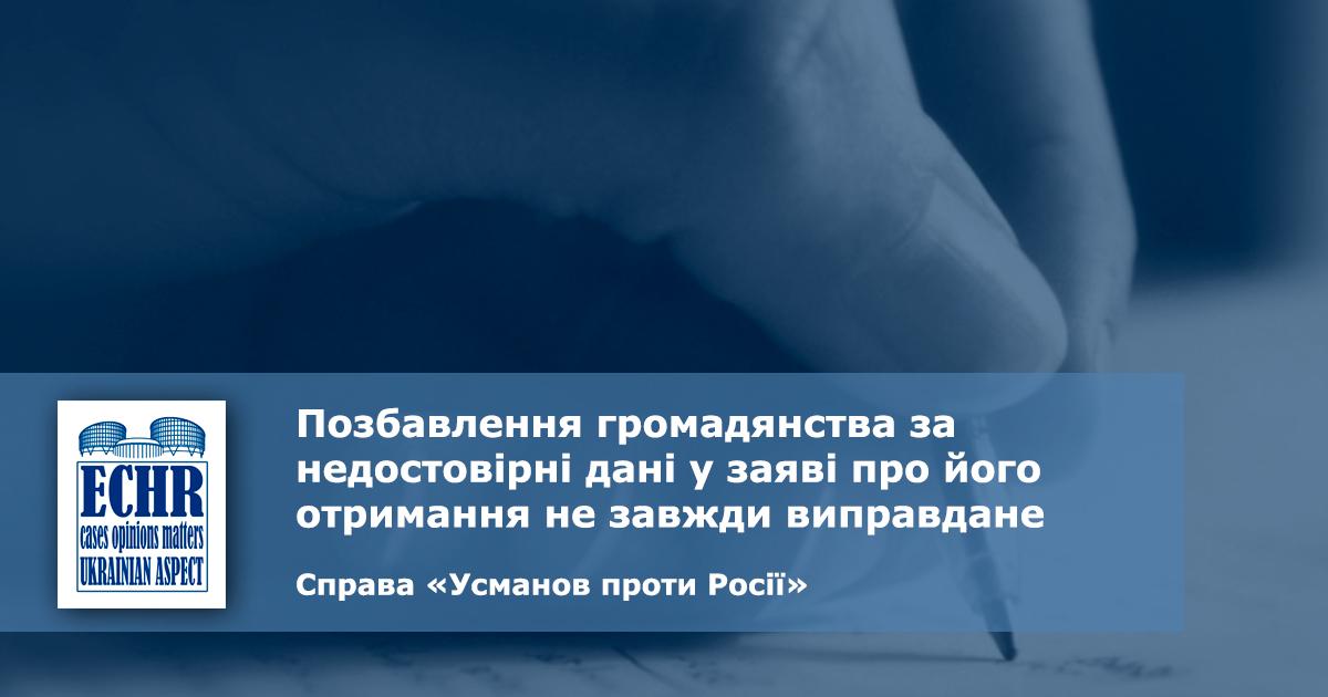 позбавлення громадянства. рішення ЄСПЛ у справі «Усманов проти Росії»