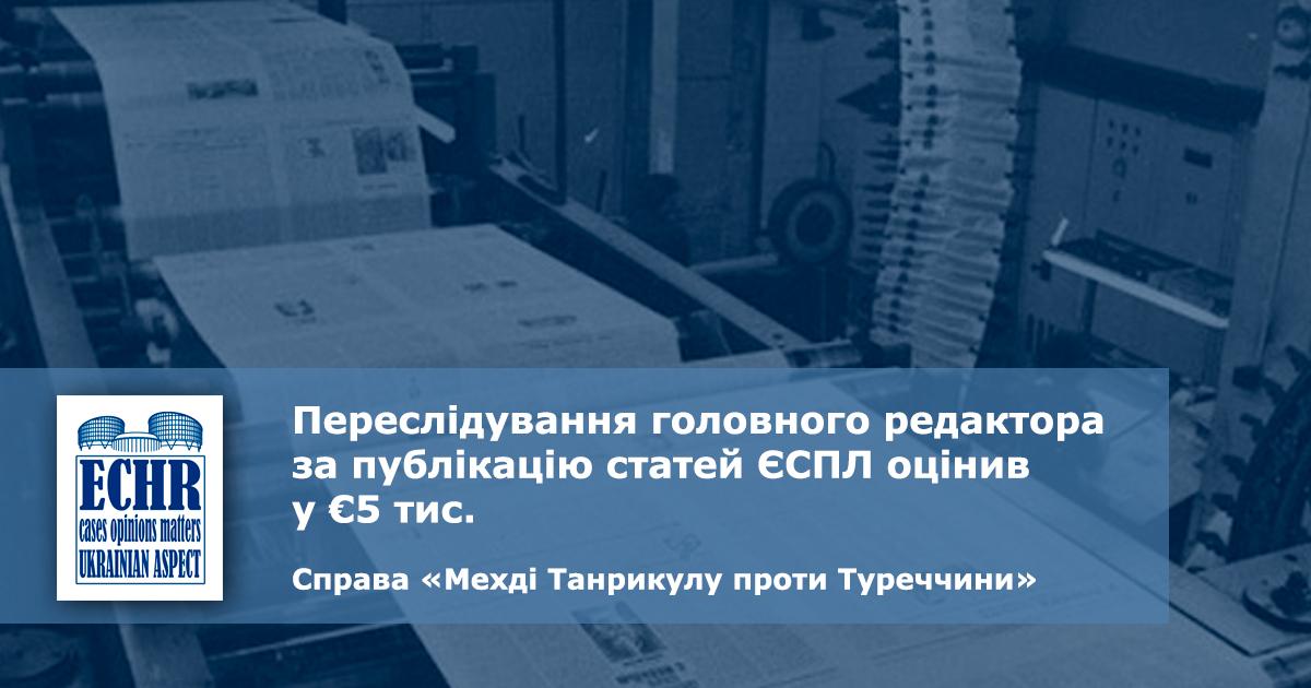 рішення ЄСПЛ у справі «Мехді Танрикулу проти Туреччини»