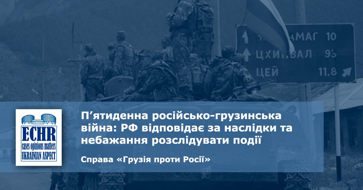 рішення ЄСПЛ у справі «Грузія проти Росії»