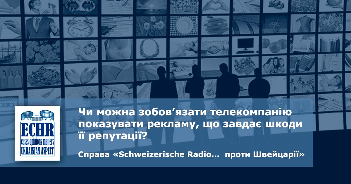 рішення ЄСПЛ у справі «Schweizerische Radio- und Fernsehgesellschaft and publisuisse SA проти Швейцарії»
