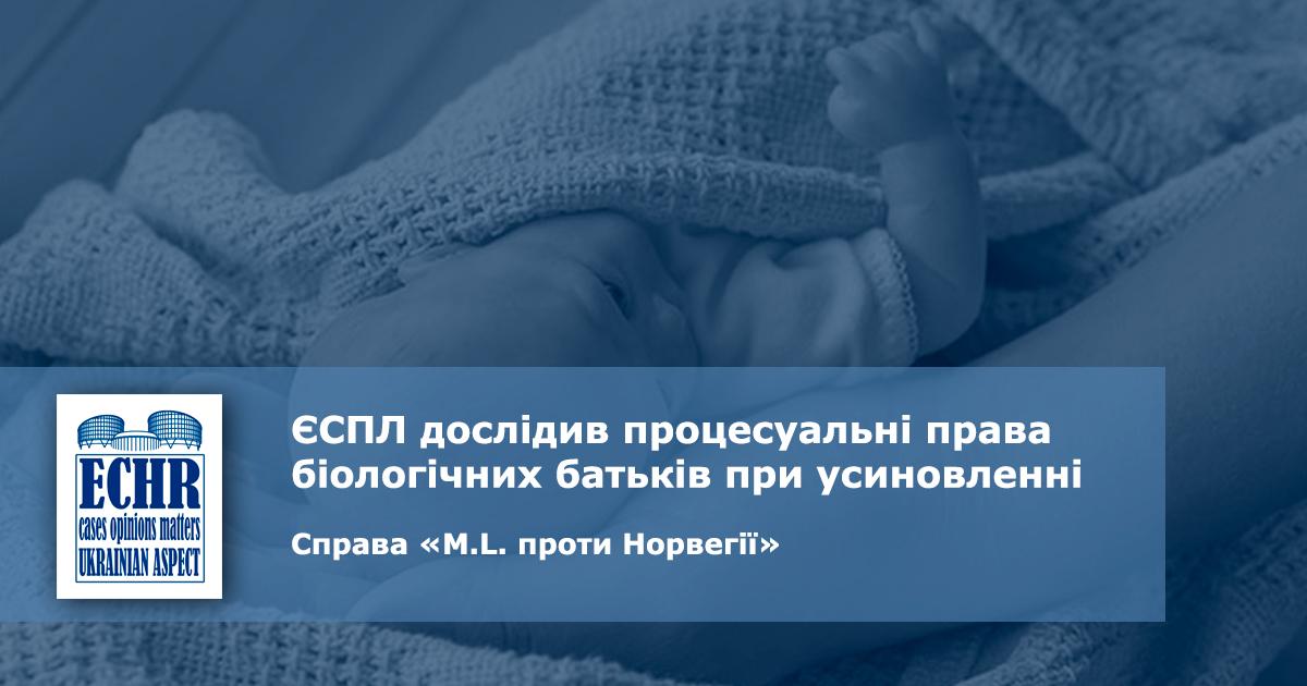 рішення ЄСПЛ у справі «Усманов проти Росії»