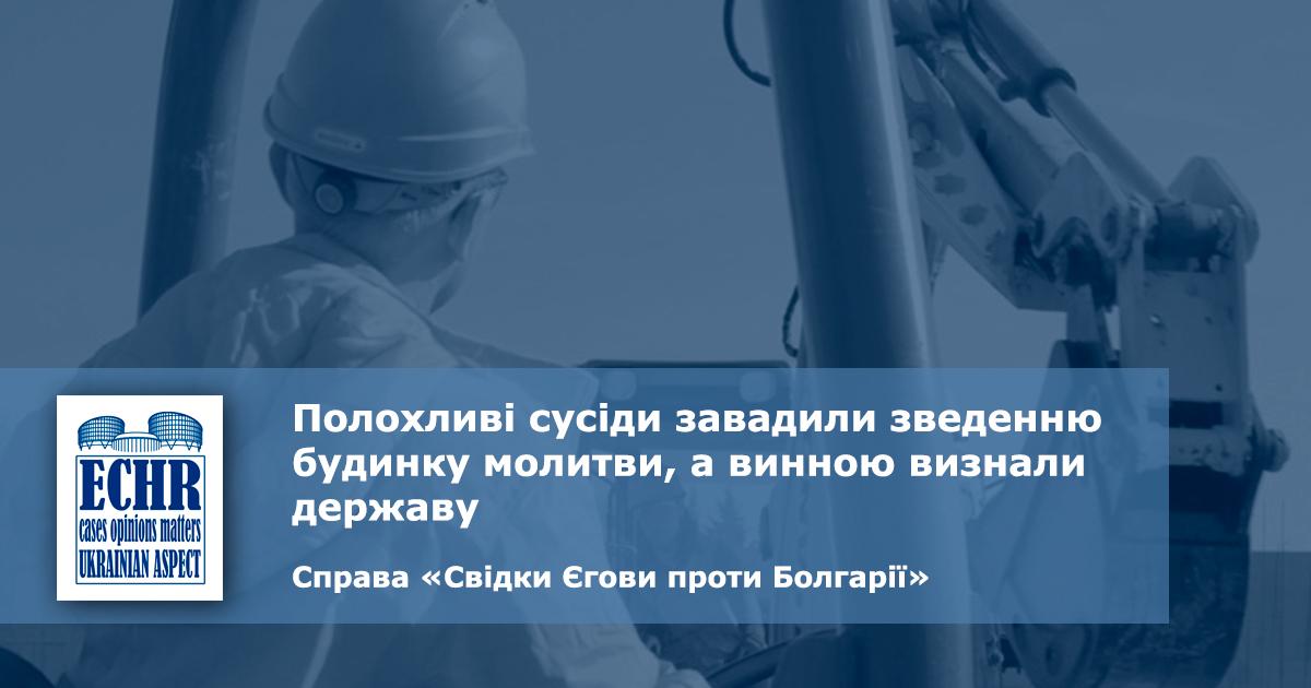 рішення ЄСПЛ у справі «Релігійна громада Свідків Єгови у Болгарії проти Болгарії»