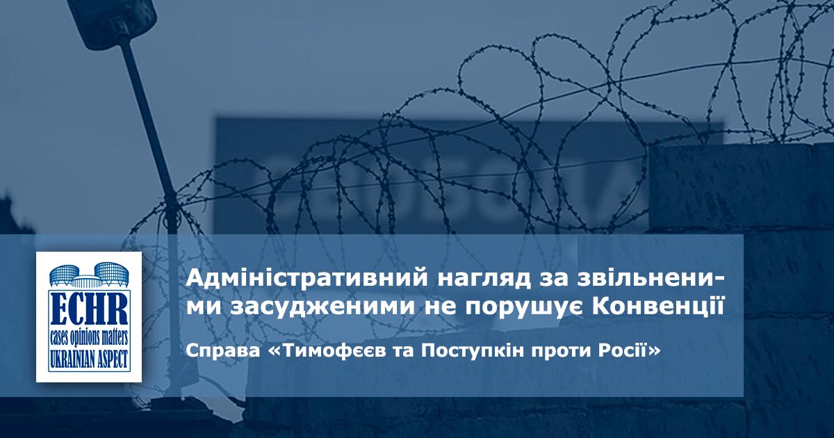 рішення ЄСПЛ у справі «Тимофєєв та Поступкін проти Росії»
