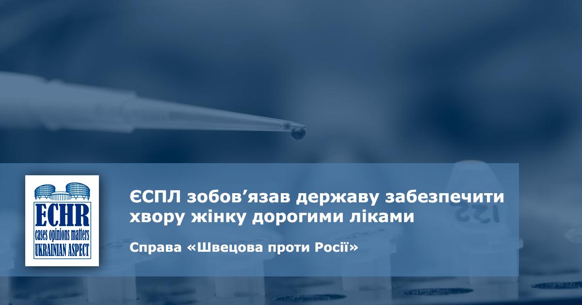 """рішення єспл у справі """"швецова проти росії"""""""
