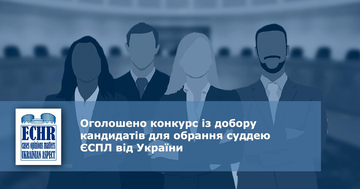 конкурс із добору кандидатів для обрання суддею Європейського суду з прав людини від України