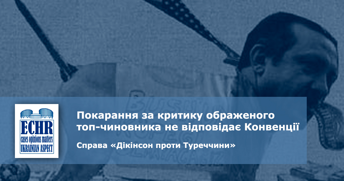 рішення ЄСПЛ у справі «Дікінсон проти Туреччини»