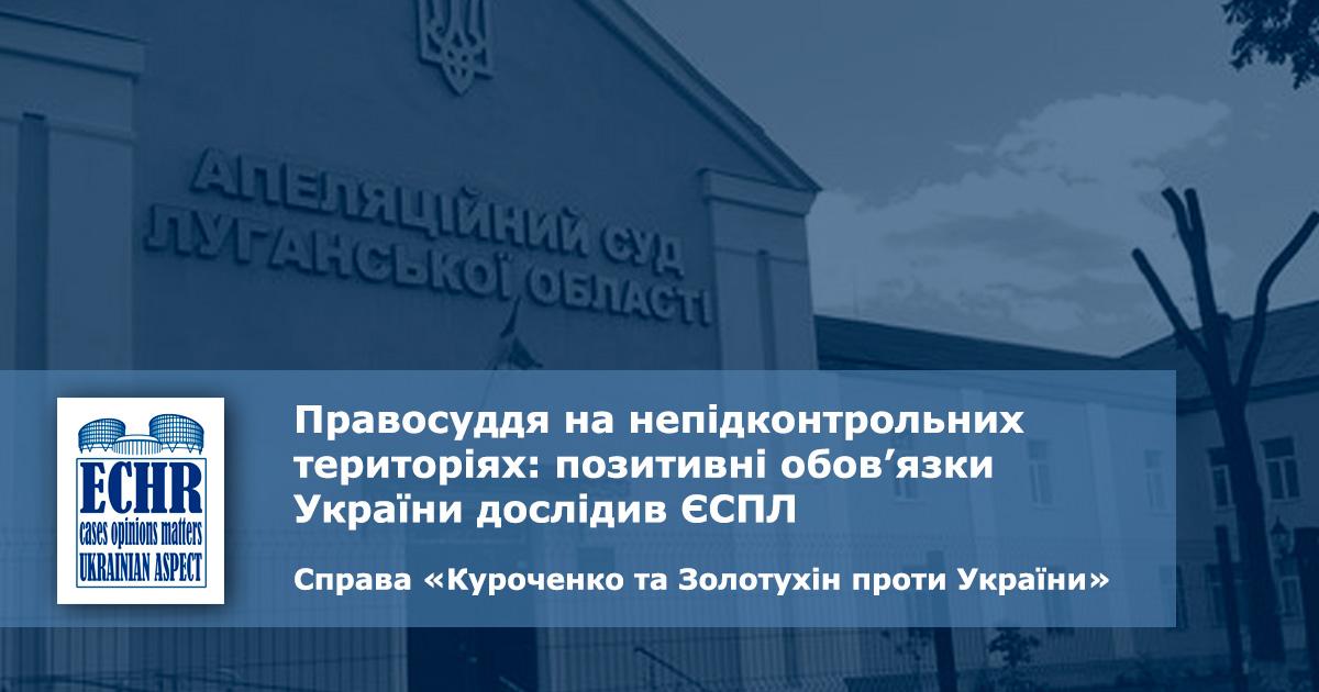 рішення єспл у справі «Куроченко та Золотухін проти України»