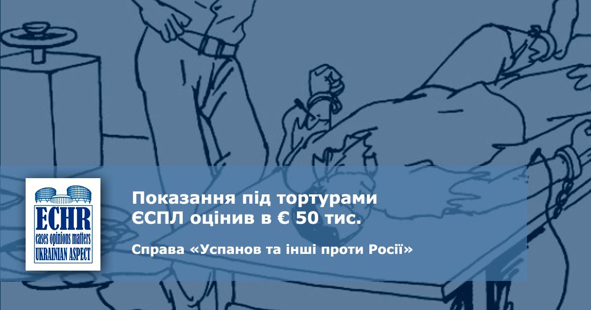 """Рішення ЄСПЛ у справі """"Успанов та інші проти Росії"""""""