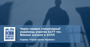 """Рішення ЄСПЛ у справі """"Гусєв проти України"""""""