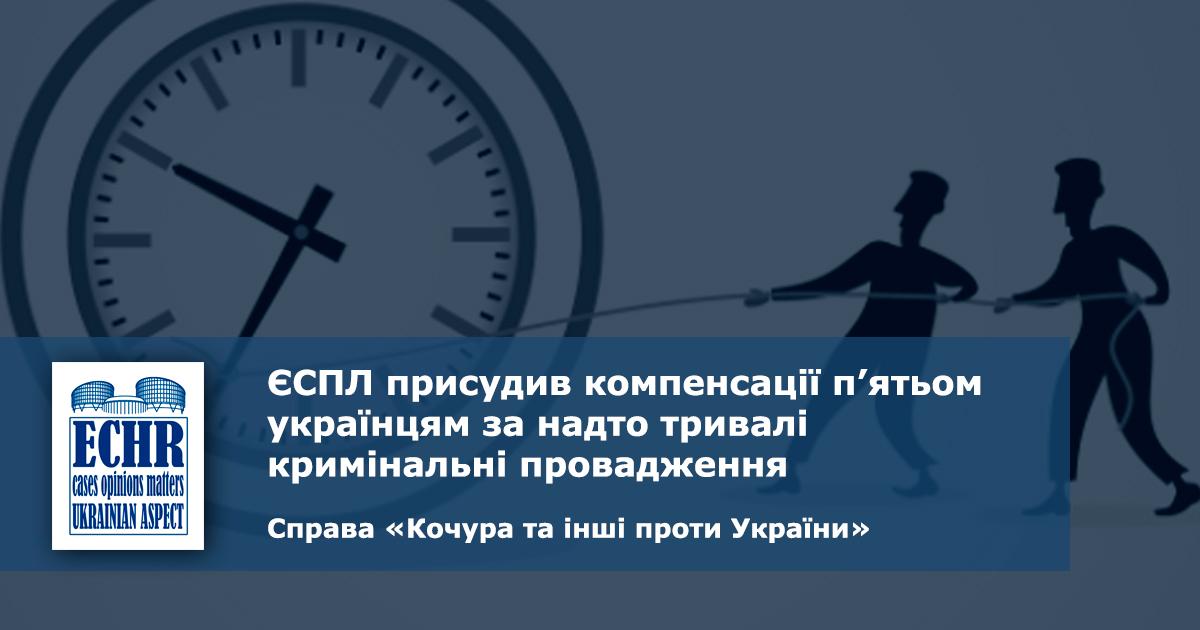 рішення у справі «Кочура та інші проти України»