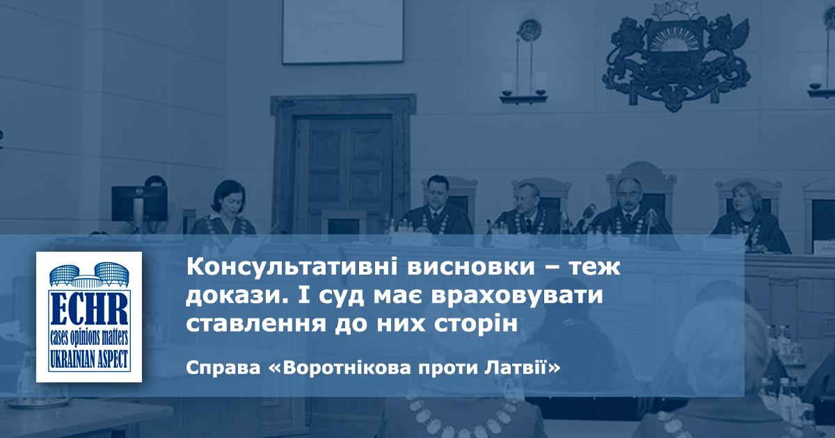 """рішення єспл у справі """"воротнікова проти латвії"""""""