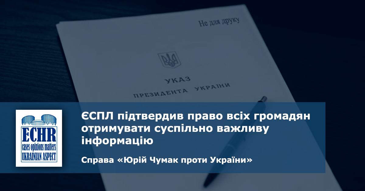 рішення ЄСПЛ у справі «Юрій Чумак проти України»
