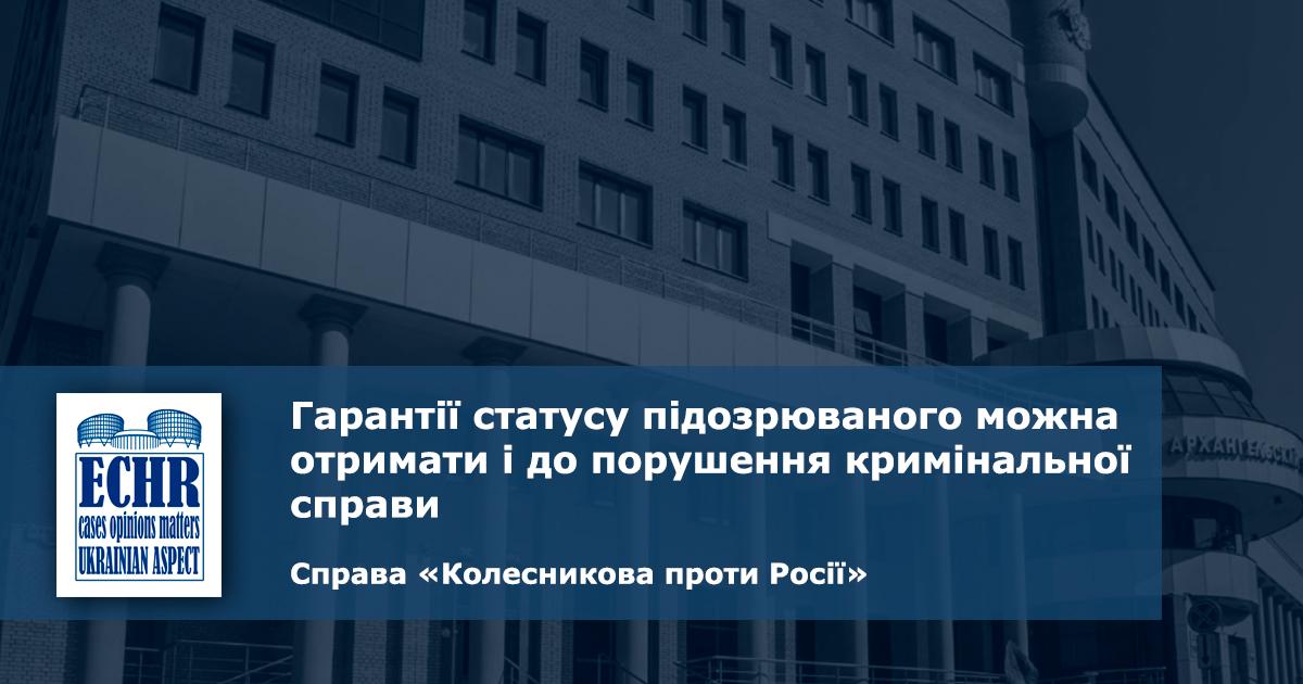 рішення ЄСПЛ у справі «Колесникова проти Росії»