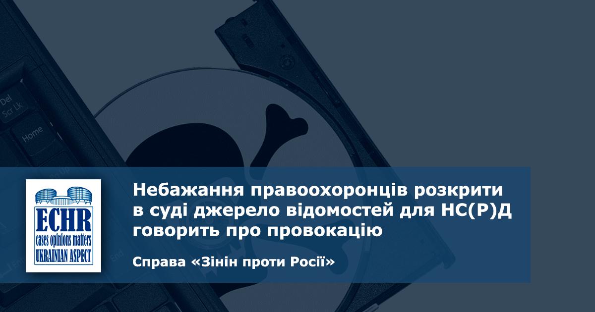 """рішення єспл у справі """"Зінін проти Росії"""""""