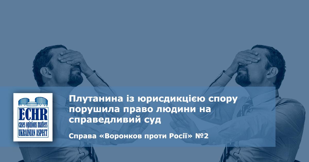 рішення ЄСПЛ у справі «Воронков проти Росії» №2