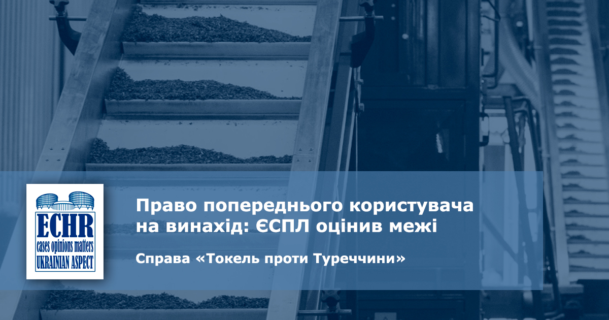 рішення ЄСПЛ у справі «Токель проти Туреччини»